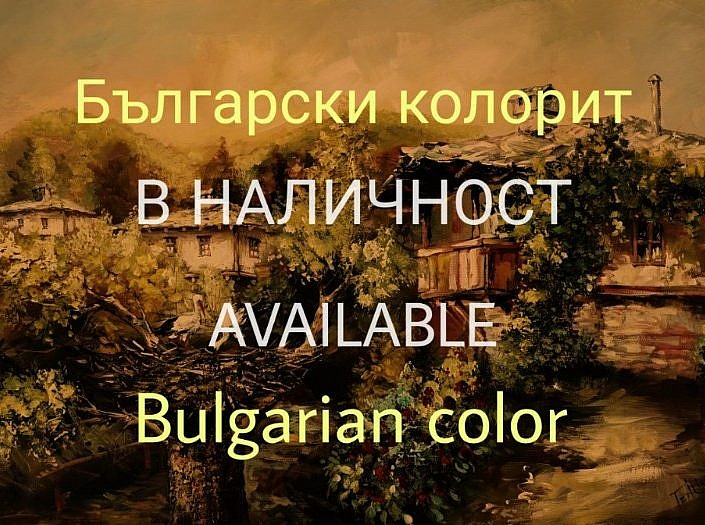 Bulgarian color